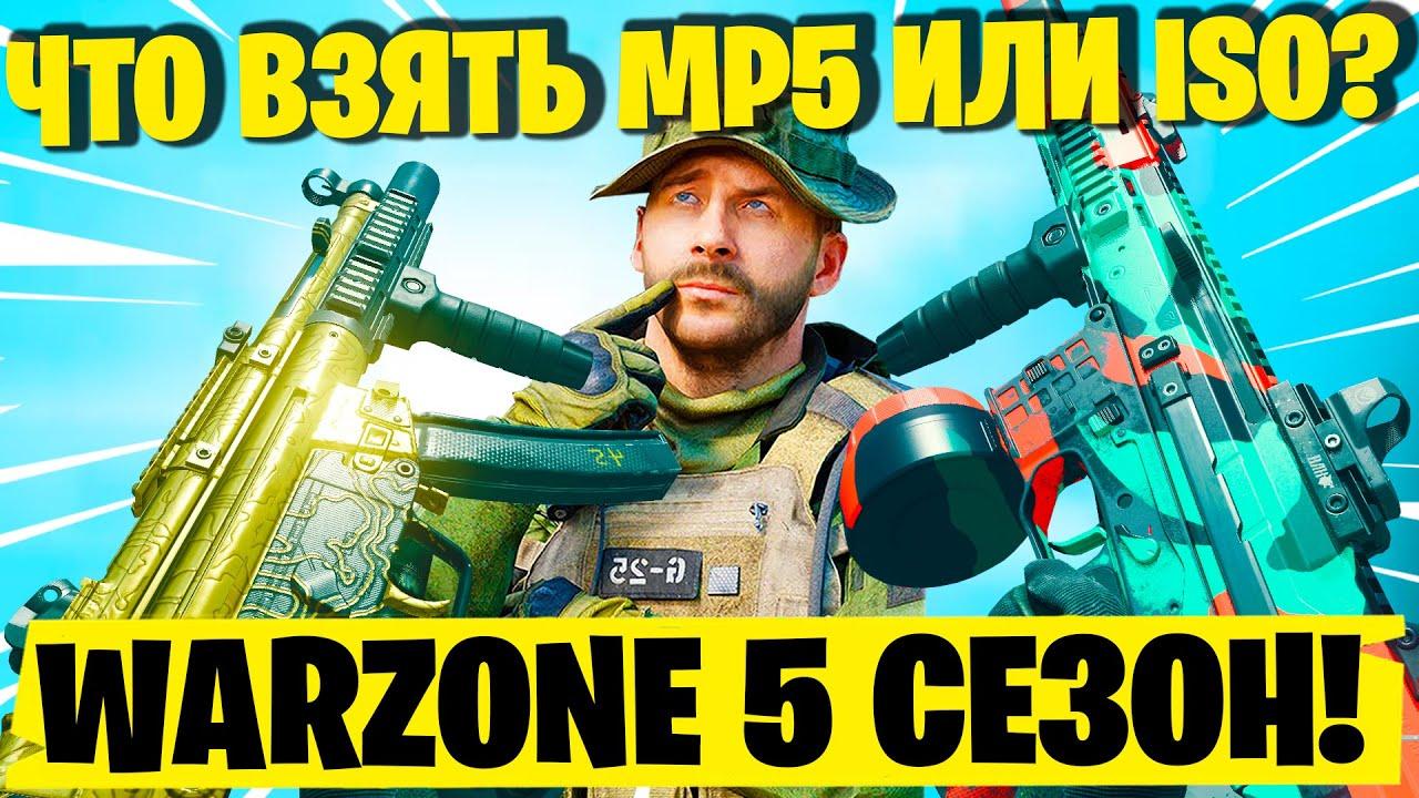 НОВЫЙ ПП ISO ПРОТИВ ИМБЫ MP5 ЧТО ЛУЧШЕ? НОВОЕ ОРУЖИЕ ВАРЗОН! ЛУЧШАЯ СБОРКА ISO WARZONE 5 СЕЗОН!