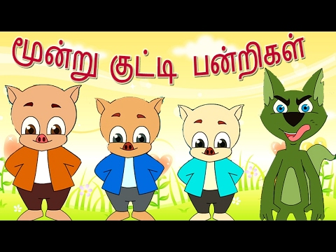 The Three Little Pigs | மூன்று சிறிய பன்றிகள் |  Tamil Fairy Tales For Children | தமிழ் சிறுகதைகள்