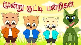 kids tamil rhymes