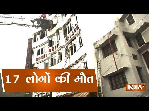 Delhi Hotel Fire: Death Toll Climbs To 17, Mother & Child Jump To Death Mp3
