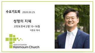 [프랑크푸르트 한마음교회] 수요 예배 설교 | 2020…