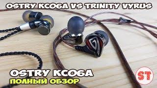 Ostry KC06A - полный обзор и сравнение с Trinity Vyrus