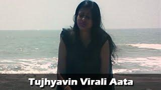 Tujhyavin Virali Aata - Marathi Sad Song - Davbindu - Ashok Shinde, Sudhir Joshi, Asawari Joshi