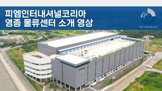 [공식영상] 피엠인터내셔널코리아 영종 물류센터