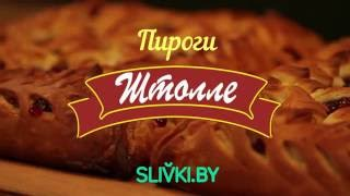 SLIVKI.BY Пироги Штолле всего за 98.000 руб. за 1 кг