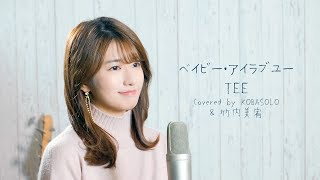 BABY I LOVE U / TEE (Covered by KOBASOLO & Takeuchi Miyu)