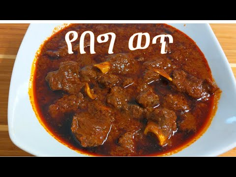ቆንጆ የበግ ወጥ አሰራር(yebeg wet) – Ethiopian Lamb Stew /Ethiopian Food Recipe