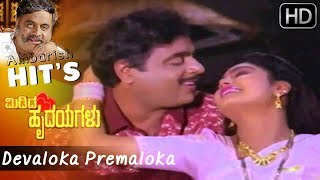 """Devaloka Premaloka"" Popular Kannada Duet Song 