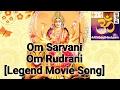 Download Om Sarvani Om Rudrani |Legend Movie Song| Durga Devi Bhakti Song