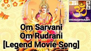 Om Sarvani Om Rudrani |Legend Movie Song| Durga Devi Bhakti Song