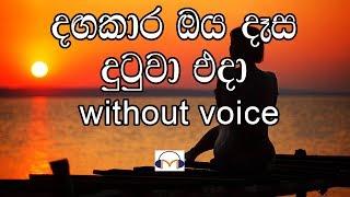Dangakara Oya Dasa Karaoke (without voice) දඟකාර ඔය දෑස දුටුවා
