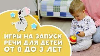 ЛОГОПЕД ДЛЯ НЕПОСЕД: игры на запуск речи для детей от 0 до 3 лет [Любящие мамы]