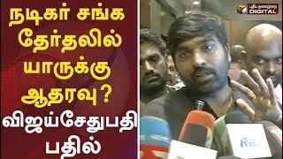 நடிகர் சங்க தேர்தலில் யாருக்கு ஆதரவு? | Vijay Sethupathi Latest Speech Nadigar Sangam Election 2019