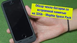 Обозр чехла-батареи со встроенной памятью на 32Gb - Mophie Space Pack