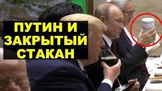 Паранойя зашкаливает  Путин на G20