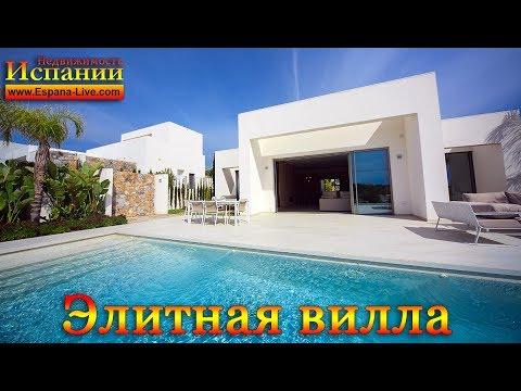 Элитная Вилла в Испании: Эксклюзивная недвижимость в Испании