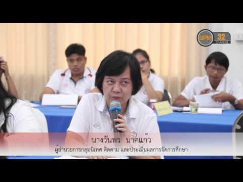 สถานีข่าวสพม.32 | 200359 การประชุมเชิงปฏิบัติการพัฒนาบุคลากรตามเกณฑ์มาตรฐานสำนักงานเขตพื้นที่สุจริต
