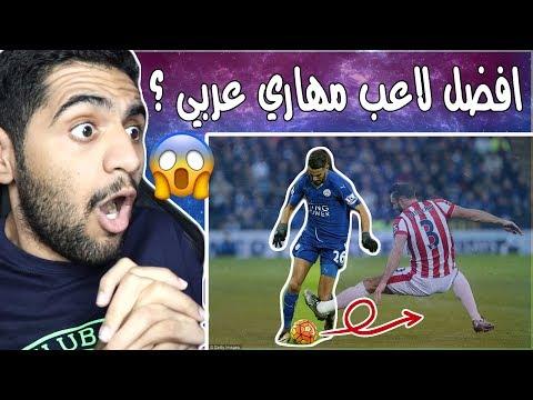 من هو افضل لاعب عربي ' مهاري ' ؟ - البداية الساحر رياض محرز🔥😍!!!
