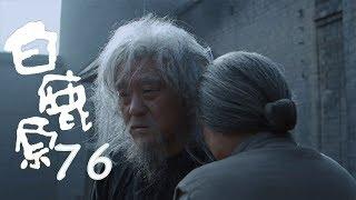 白鹿原 | White Deer 76【DVD版】(張嘉譯、秦海璐、何冰等主演)