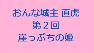 おんな城主直虎 第2回 崖っぷちの姫 ⇒ http://kazshin.com/?p=4458 「N...