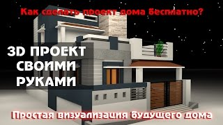 Отличная программа для визуализации дома - подробный обзор