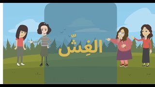 حكايات رانيا ح3 الغِشَ