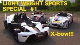LIGHTWEIGHT SPORTS SPECIAL!! #1 KTM X-BOW【Best MOTORing】2010