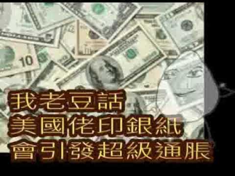 (迷思) 量化寬鬆我老豆話美國佬印銀紙引發全球超級通脹 20190817 - YouTube