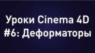 Уроки Cinema 4D #6: Деформаторы