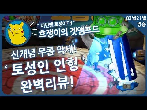"""겟앰프드 흐쟁이  신규 무콤 악세사리 """"토성인 인형""""완벽리뷰 3월21일 수요일"""