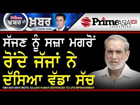 Prime Khabar Di Khabar 630_1984 Anti-Sikh Riots:Sajjan Kumar Sentenced to Life Imprisonment