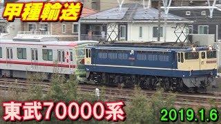 東武70000系 甲種輸送 JR東海道線 平塚~茅ヶ崎 走行シーン 2019.1.6