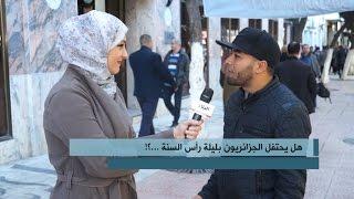"""""""صوت البلاد """" هل يحتفل الجزائريون بليلة رأس السنة ...؟! - elbiladtv-"""