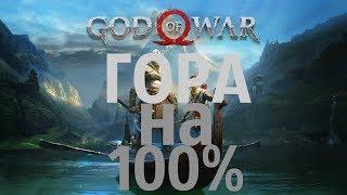 gOD OF WAR 2018 ГОРА на 100 PS4