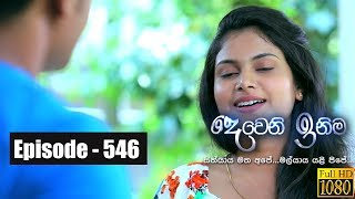Deweni Inima | Episode 546 12th March 2019 Thumbnail