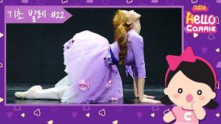 [기초 발레] #22. Spine 척추 스트레칭
