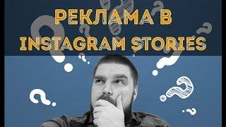 реклама в Instagram Stories: руководство для начинающих. Истории Инстаграм. Просто о сложном