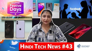 Hindi Tech News # 43 - Realme Sale, Redmi K20 Pro Premium Edition, TRAI, Twitter, One Plus 7, iPhone