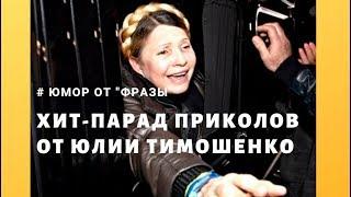 Лучшее из Тимошенко: хи-хи с Путиным, стриптиз и пирожки из Макдональдса / Фраза