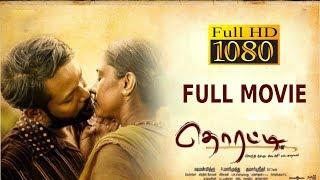 Award Winning Movie | Thorati Tamil Full HD Movie | Shaman Mithru, Sathyakala | P. Marimuthu