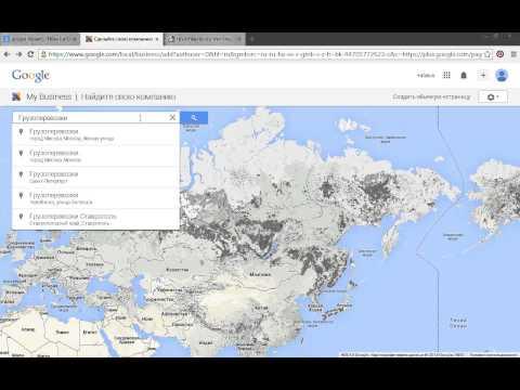 Как добавить организацию на карты Google (Мой Бизнес)