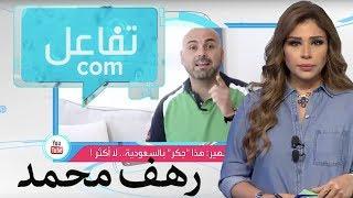 تغطية حلقة #رهف_محمد على برنامج #تفاعلكم في قناة #العربية