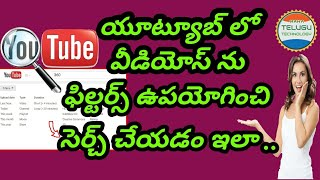 How to search Any Video in youtube using filters by Mana Telugu Technology