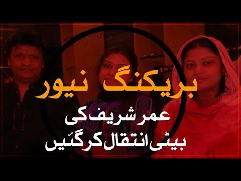 Comedian Umer Sharif's