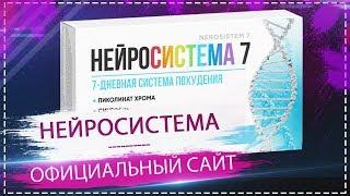 НЕЙРОСИСТЕМА 7 - КУПИТЬ (ОФИЦИАЛЬНЫЙ САЙТ)