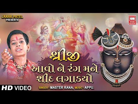 Shreeji Aavo Te Rang Mane Shid