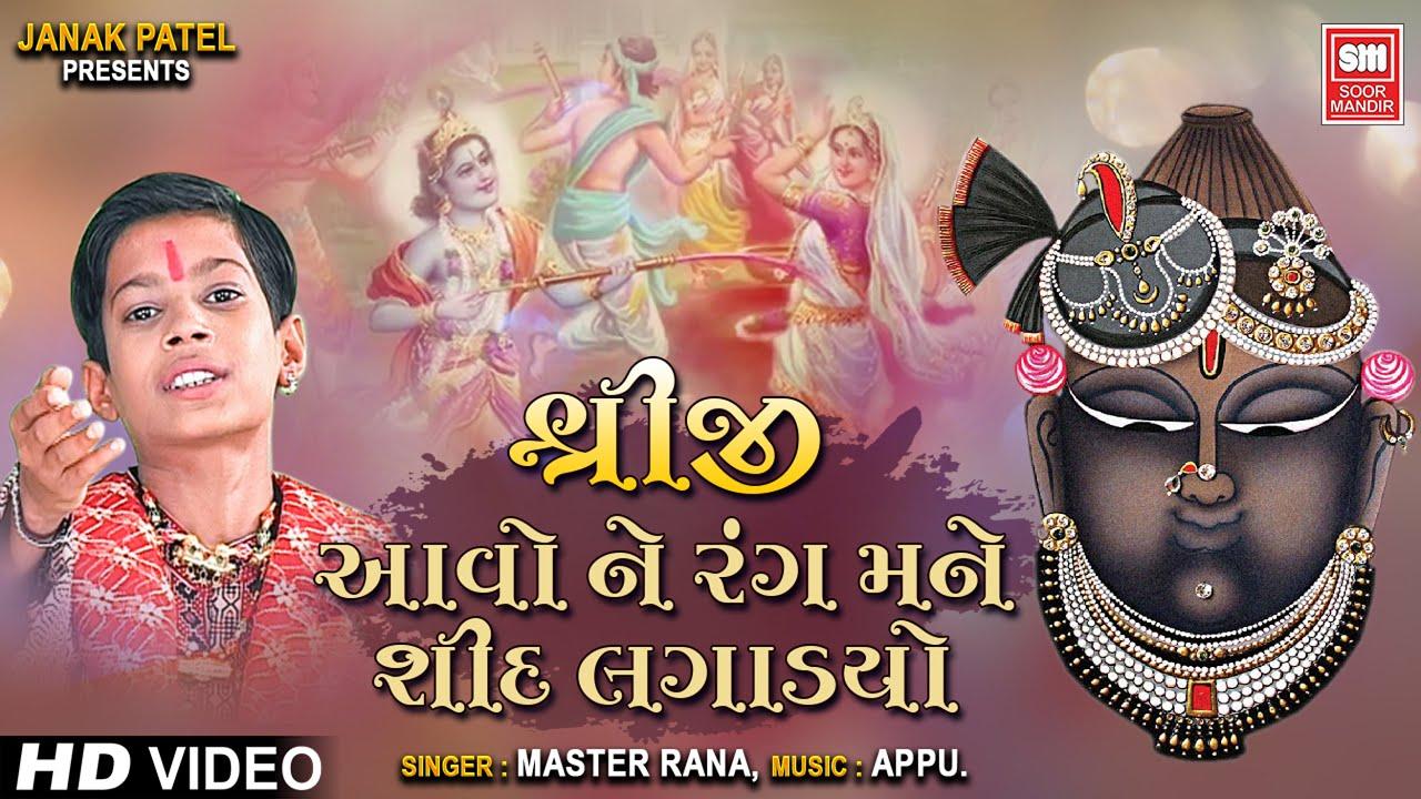 Shreeji Aavo Te Rang Mane Shid Lagadyo : Shrinathji Bhajan Master Rana : Soormandir