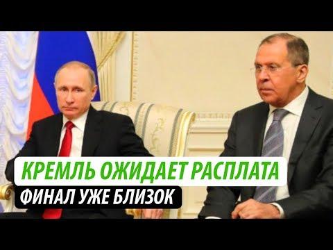 Кремль ожидает расплата. Финал уже близок