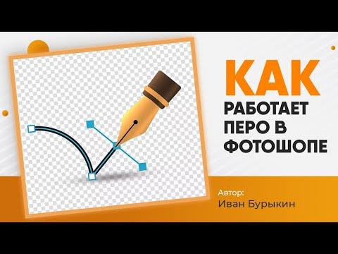Уроки по фотошопу / Инструмент перо в фотошопе. Как пользоваться пером в Фотошопе? ОСНОВЫ работы!