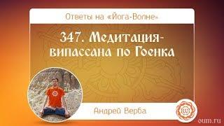 347. Медитация-випассана по Гоенка. А.Верба. Ответы на «Йога-Волне»